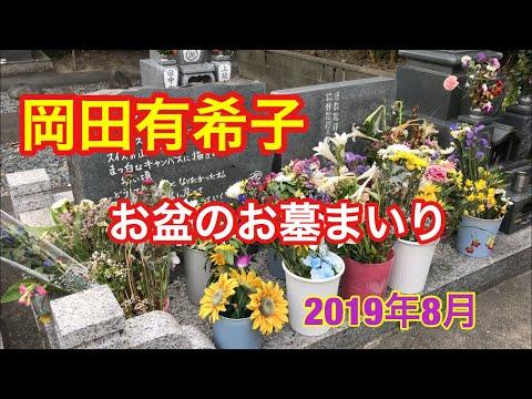 岡田有希子さん 2019年8月 お盆のお墓まいり