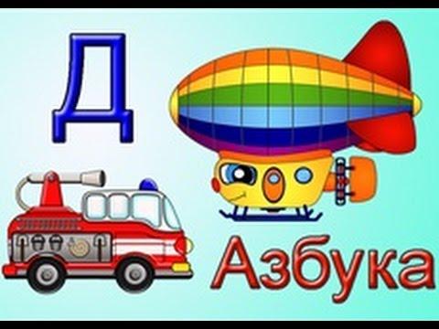 Развивающий мультфильм - Азбука с Машей - Буква Д. Алфавит для детей