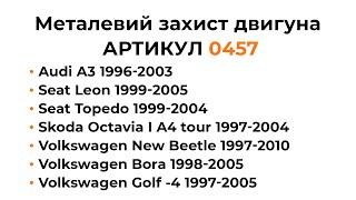 Металлическая защита двигателя КОЛЬЧУГА для Audi A3, Seat Leon, Seat Toledo, Skoda Octavia I A4 tour