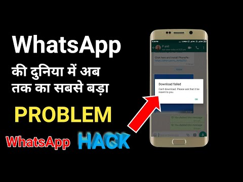 WhatsApp Big Breaking Problem Photo & Status Can't Download.Please Ask That It Be Resent To You