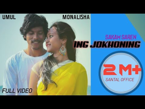 Santali Video Song - Ing Jokhonig
