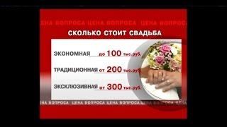 Сколько стоит свадьба в Дзержинске