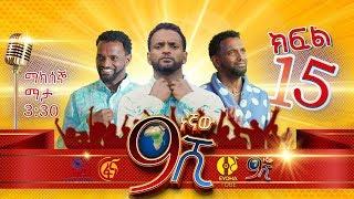 Ethiopia: ዘጠነኛው ሺህ ክፍል 15  - Zetenegnaw Shi sitcom drama Part 15
