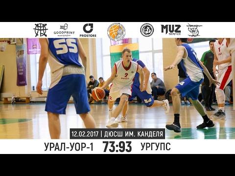 12.02.17 | ХАЙЛАЙТЫ | Урал-УОР-1 - УрГУПС | 73:93|