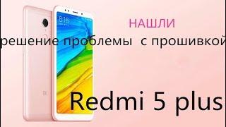 Xiaomi Redmi 5 plus-мы нашли решение проблемы с прошивкой Redmi 5 plus
