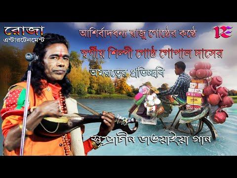ka-jao-tumi-gaoyale-||-raju-gostho-das-||-গোষ্ঠ-গোপালের-গান