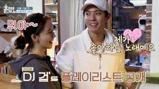 Download Video 보검이가 좋아하는 노래는? 'Say Yes-소녀시대'♪ (in 수록곡) 효리네 민박2 7회 MP3 3GP MP4