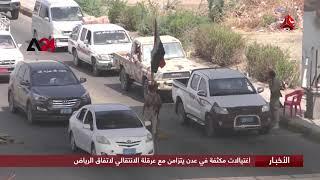 إغتيالات مكثفة في عدن بتزامن مع عرقلة الإنتقالي لاتفاق الرياض