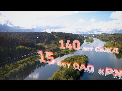 Фильм о Свердловской железной дороге (июль 2018 г.)