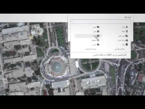 Google Map Maker جوجل ماب ميكر