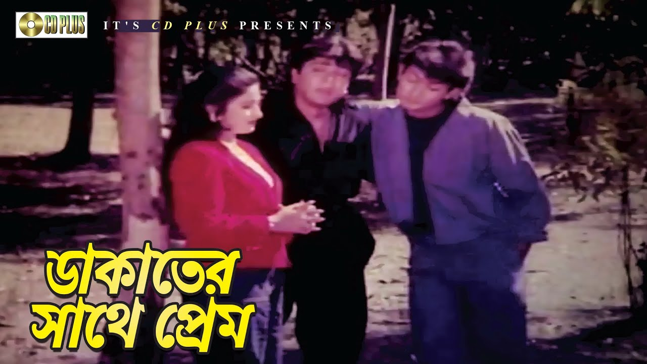 ডাকাতের সাথে প্রেম   দোস্ত আমার দুশমন   Amin Khan, Shilpi, Amit Hasan   Movie Clip