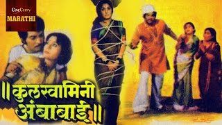 Kulswamini Ambabai - Full Length Marathi Movie | Ashok Saraf, Asha Kale | Mythological