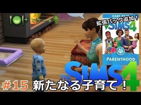 #15【シムズ4】 「拡張パック『parenthood』追加!子育ては新たなるステージへ!」