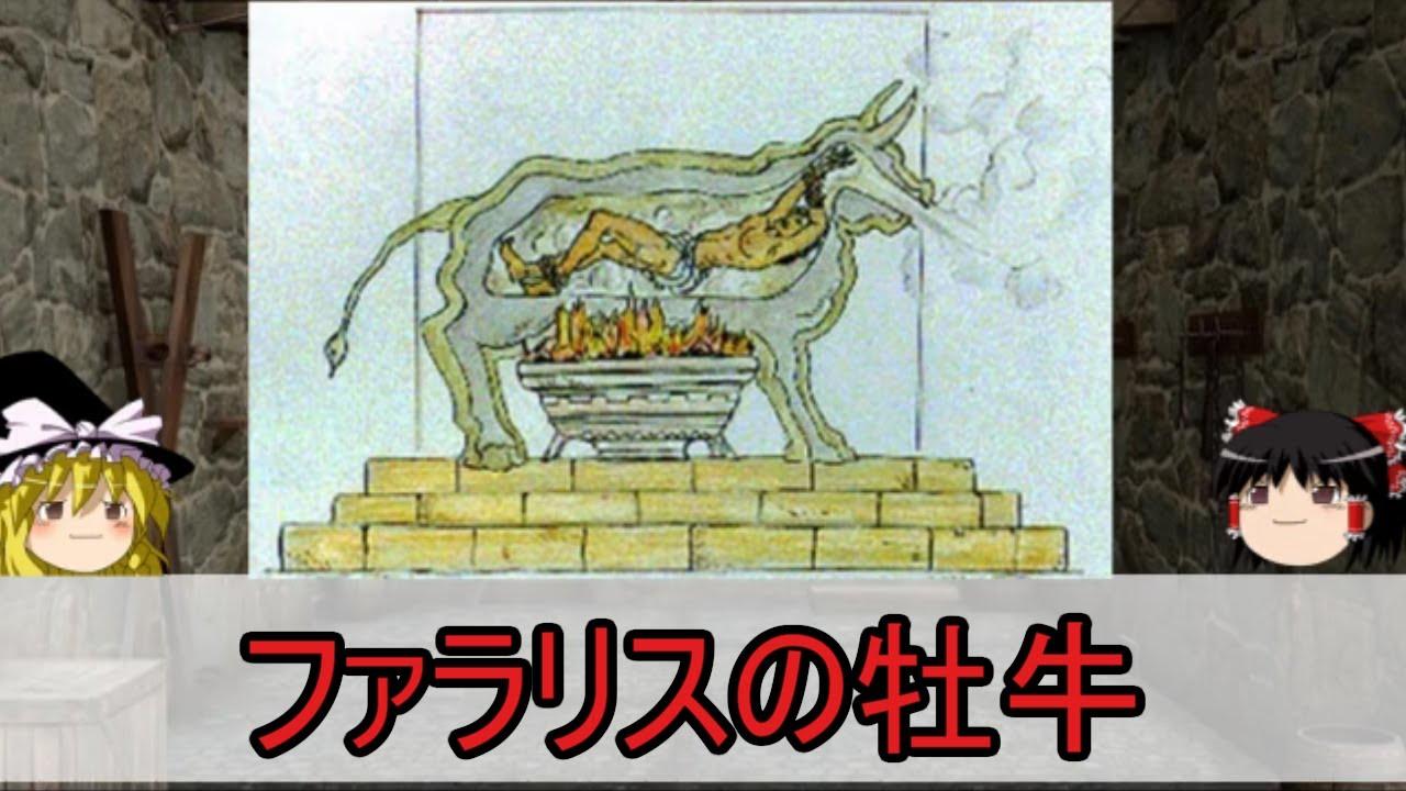 牛 ファラリス の 雄