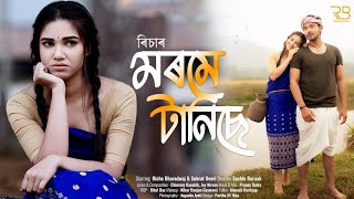 Download lagu Morome Tanise Official Video 4K ||  Richa Bharadwaj || Sachin||Chinmoy|| Joy||Subrat||Pranoy ||