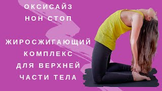 ОКСИСАЙЗ І Жиросжигающий Комплекс для рук спины боков и талии І ПОХУДЕТЬ ЗА 20 МИНУТ ДОМА WORKOUT