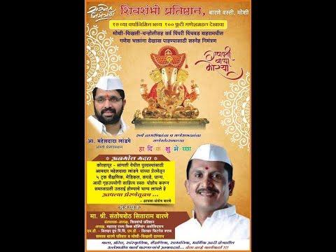 live-ganesh-aarti-at-shiv-shambho-pratisthan-,-barne-vaste-,-moshi-,-pune-day-8-santbaani.com