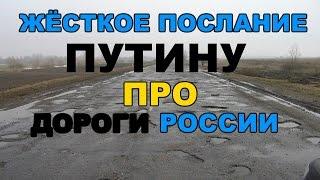 Жёсткое послание Путину про дороги России 2018