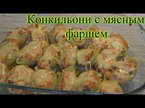 Ракушки(конкильони) с мясным фаршем