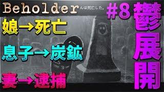 【KUN】娘→死亡 息子→炭鉱 妻→逮捕 鬱展開 #8【Beholder】