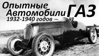 видео ГАЗ-67 и ГАЗ-67Б - легенда советского автомобилестроения