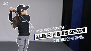 미즈노 프로스태프 김세영의 원포인트 레슨 아이언 편⛳