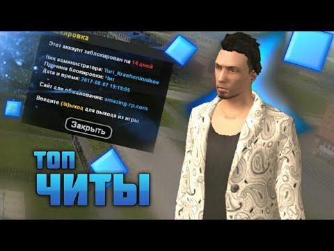 Самые полезные баги в Black Russia Crmp Mobile