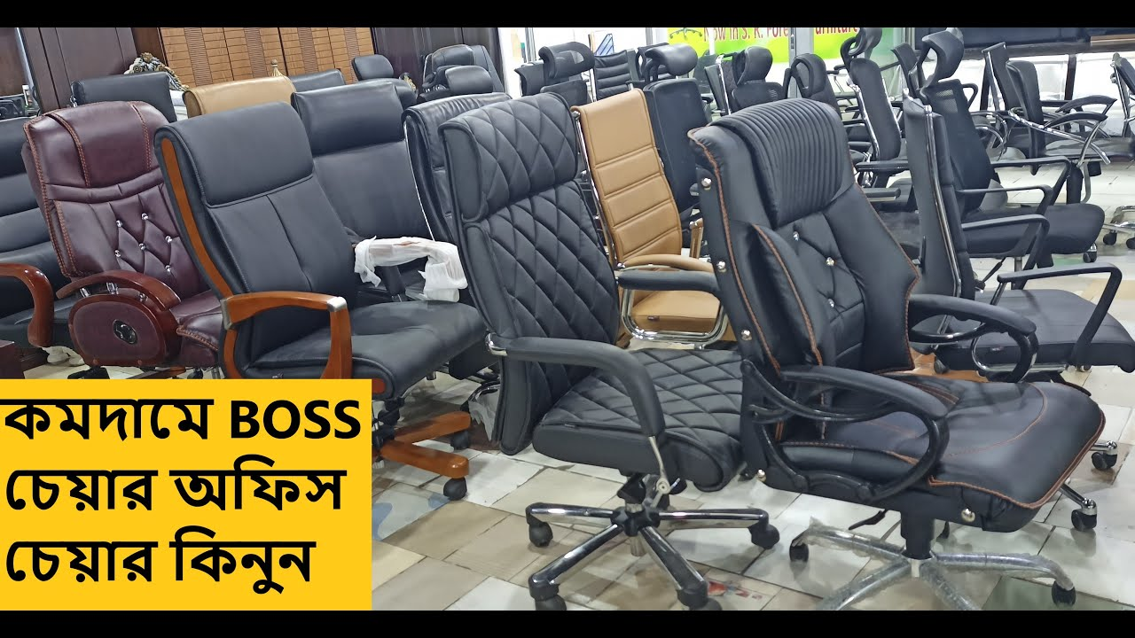Download Buy Now official Chair in Cheap Price  কমদামে অফিস চেয়ার কিনুন Office chair price in Bangladesh