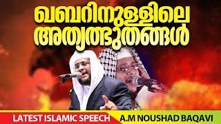 Khabharinullile Athyalbuthangal- Noushad Baqavi Speech by MFIP Kollam