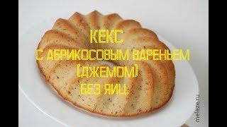 Кекс с абрикосовым вареньем(джемом) без яиц.