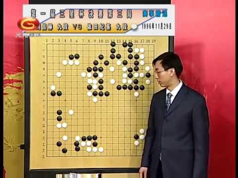第18届三星围棋_《围棋赛场》第1届三星杯决赛 第3局 刘昌赫vs依田纪基 - YouTube