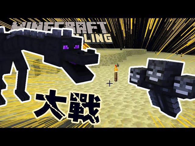 Minecraft生存 - 墜落世界 #30 凋零大戰終界龍 死的會是誰?