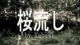 桜流し(Sakura Nagashi) original by: 宇多田 ヒカル (Utada Hikaru) Si...