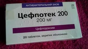 Цефпотек 200 мг