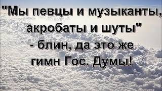 с юмором про депутатов   часть 2