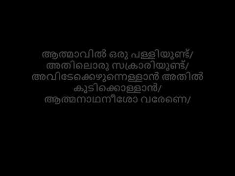 Athmavil oru palliyundu  Song wit Lyrics