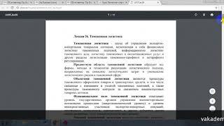 Дистанционное обучение в СПБГТИ | Личный кабинет СПБГТИ  (technolog.edu.ru)