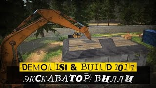Экскаватор Вилли / Demolish & Build Company 2017 #5
