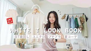 🥛👕UNIQLO白T♡夏の垢抜け着回しコーデ|LookBook|2021 Summer 𓂃 𓈒𓏸