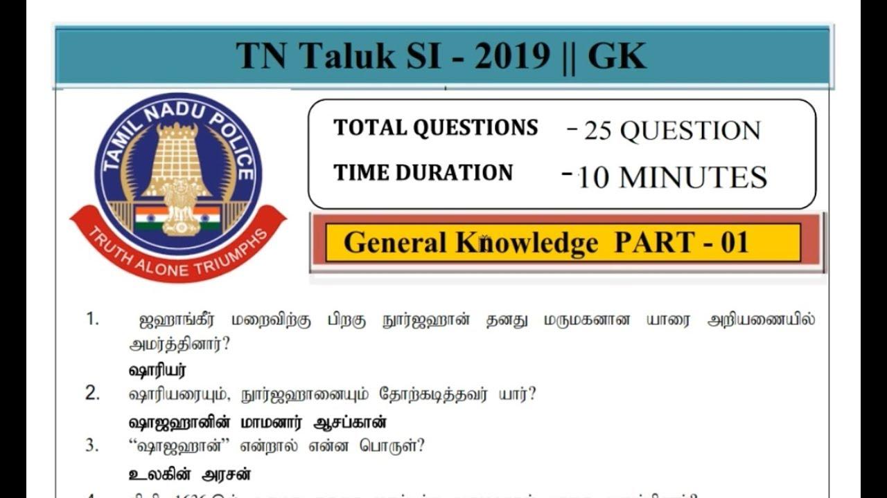 TN Taluk SI - 2019 General Knowledge PArt - 01 || 25 ...