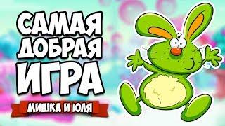 САМАЯ ДОБРАЯ ИСТОРИЯ - КОНЦОВКА ДО СЛЁЗ ♦ My Brother Rabbit