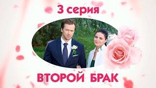 Второй брак - 3 серия / 2015 / Сериал / HD 1080p