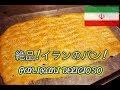 """イランのパン""""バルバリ""""レシピ@テヘランイラン La receta de pan iraní """"Barbari"""" @TeheranIran"""