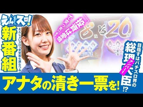 七瀬なつみのえんスロ! vol.1