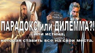 Закон и благодать в Новом Завете проповедь.  Жить под благодатью.
