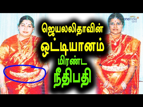 Jayalalitha Jewellery in Assets Case | சொத்துக்குவிப்பு வழக்கு, ஜெயலலிதா ஒட்டியானம் - Oneindia Tamil