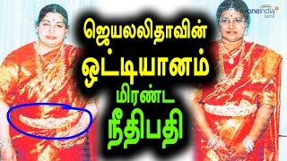 Jayalalitha Jewellery in Assets Case | சொத்துக்குவிப்பு வழக்கு, ஜெயலலிதா ஒட்டியானம் - Oneindia Tamil thumbnail