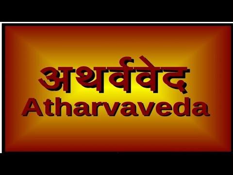 Atharva Veda  Full  Chanting