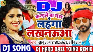 #video - लहंगा लखनचआ #khushboo uttam , #pravin bhojpuri songs 2020 lahanga lakhnuaa video album : lakhanuaa singer khushboo & pra...