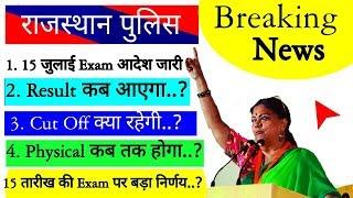 Rajasthan Police #BreakingNews #Result #CutOff #Physical  #GovtJobs#SarkariNaukri #SSCGD #RSMSSB LDC